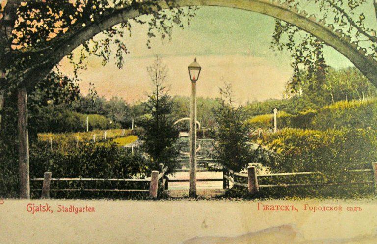 Город Гжатск. Городской сад. Открытка начала XX века