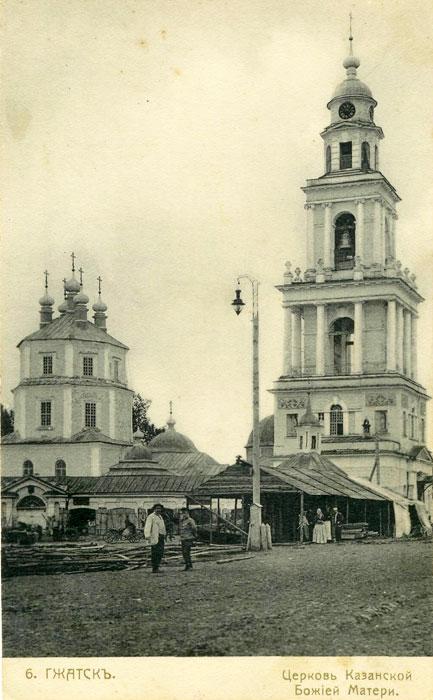 Город Гжатск. Церковь Казанской Божией Матери. Открытка начала XX века