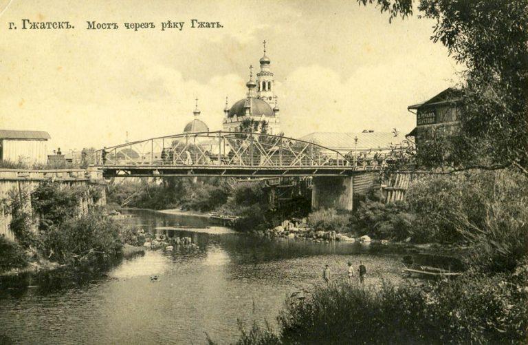 Город Гжатск. Мост через реку Гжать. Открытка начала XX века