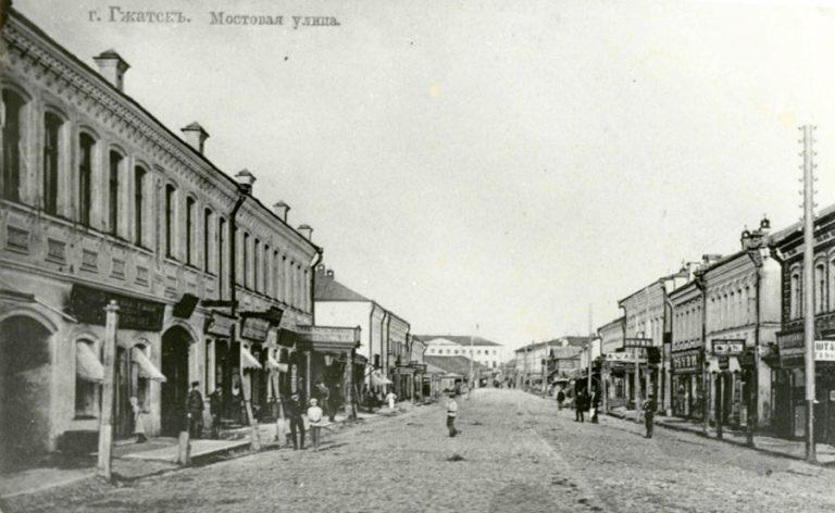 Город Гжатск. Мостовая улица. Открытка начала XX века