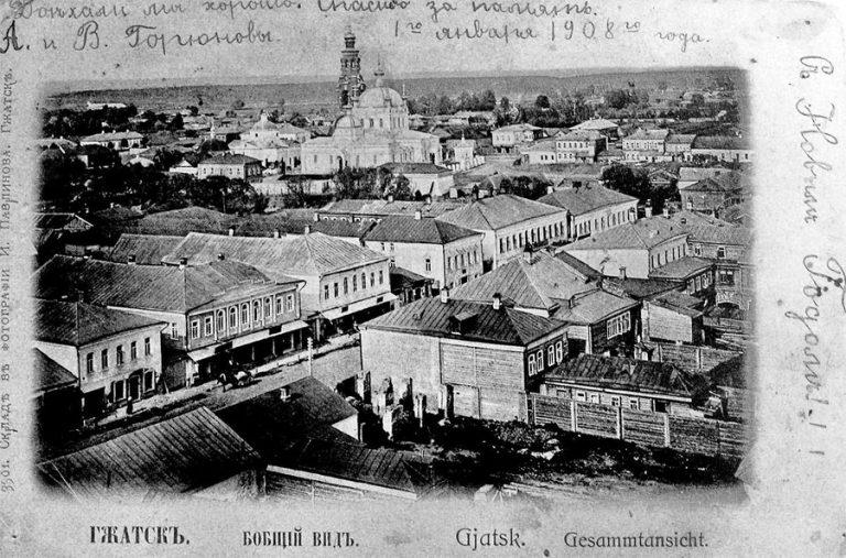 Город Гжатск. Общий вид. Открытка начала XX века