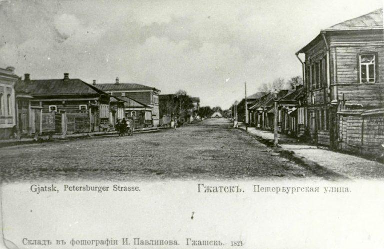 Город Гжатск. Петербургская улица. Открытка начала XX века