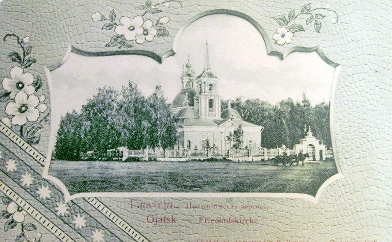 Город Гжатск. Предтеченская церковь. Открытка начала XX века