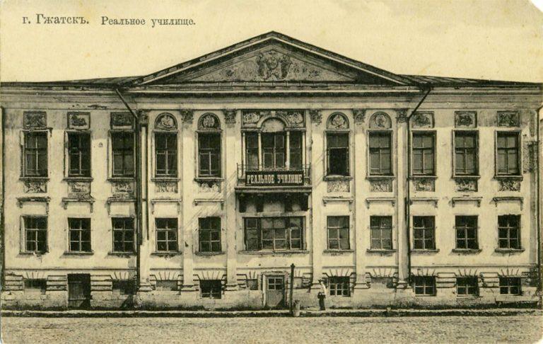 Город Гжатск. Реальное училище. Открытка начала XX века