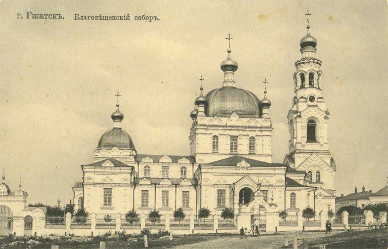 Город Гжатск. Благовещенский собор. Открытка начала XX века