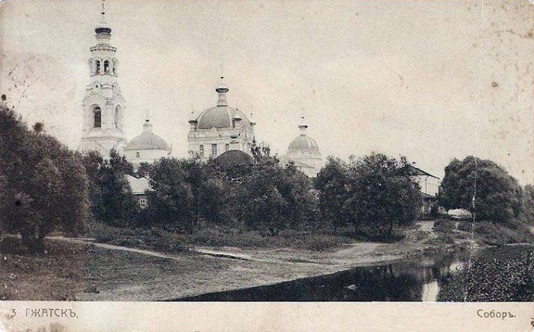 Гжатск. Собор
