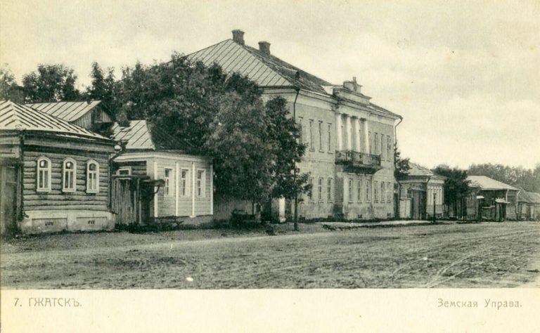 Город Гжатск. Земская управа. Открытка начала XX века