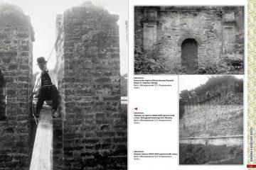 «Обследование Покрышкина». Фотографии стены начала XX века в период её реконструкции