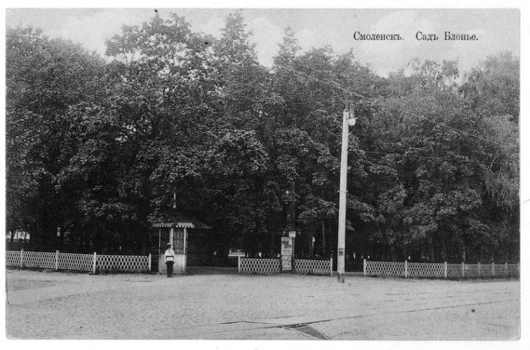 Паркъ Блонье в начале ХХ века.
