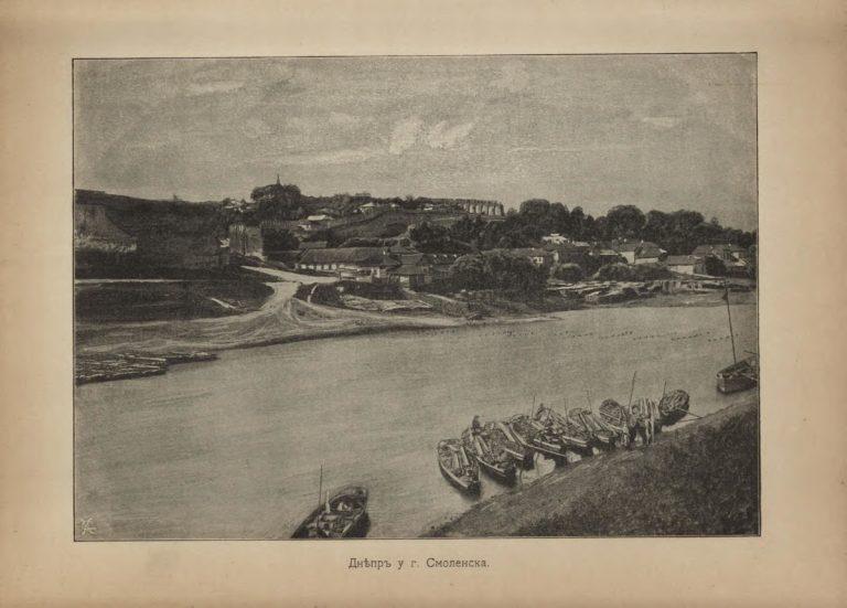 Днепр в Смоленске на рубеже XIX-XX веков