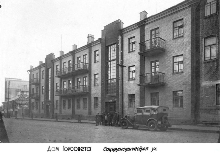 Дом Горсовета. Улица Социалистическая