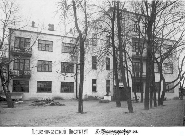 Гигиенический институт. Большая Пролетарская улица