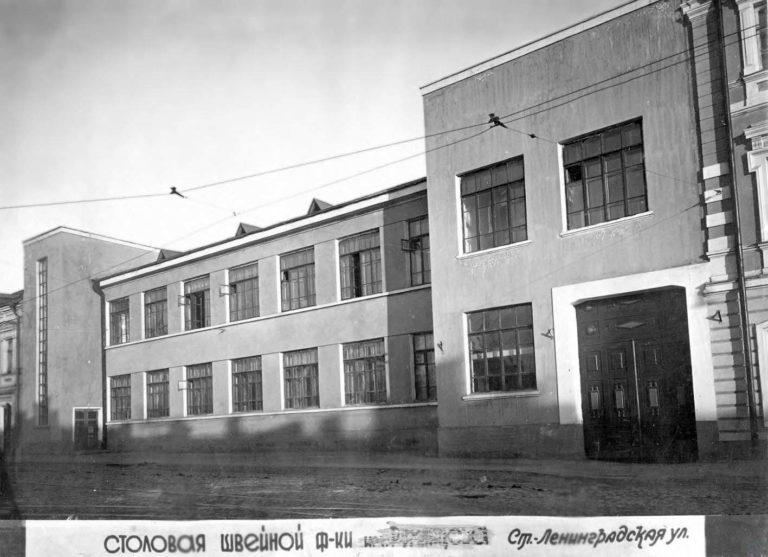 Столовая швейной фабрики. Старо-Ленинградская улица