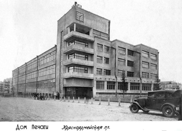 Дом Печати. Красноармейская площадь