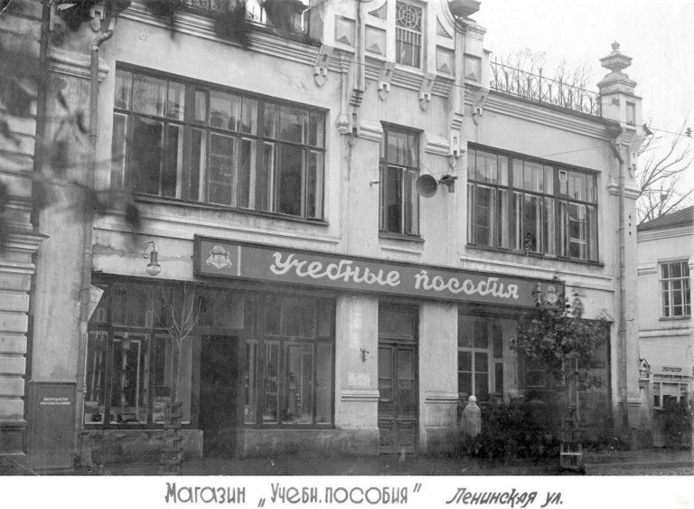 Магазин «Учебные Пособия». Ленинская улица