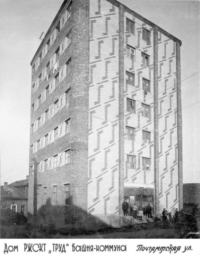 Дом РЖСКТ «Труд» Башня-Коммуна. Почтамтская улица, 1930-е