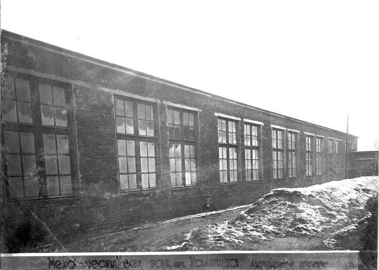 Механический завод имени Калинина. Витебское шоссе