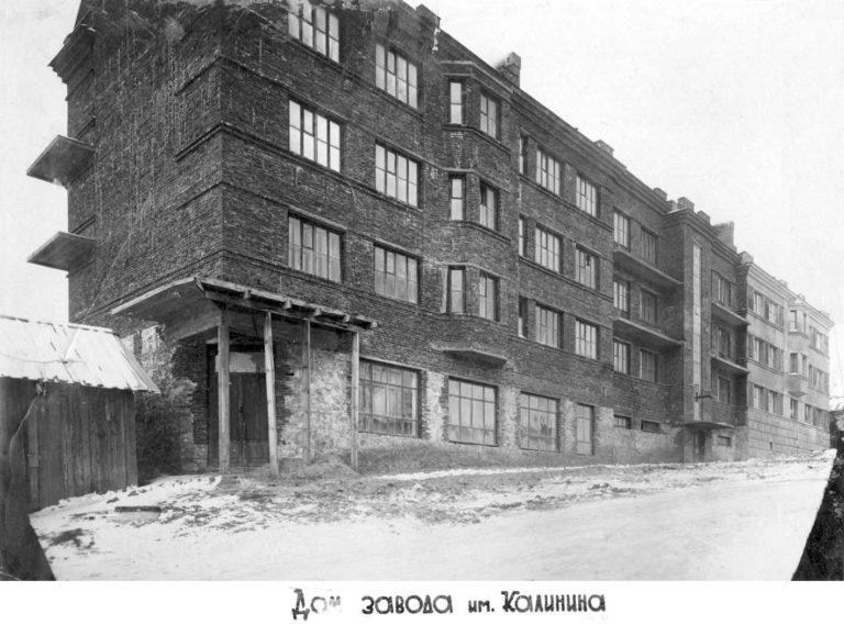 Дом завода имени Калинина