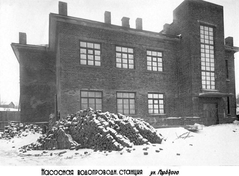 Насосная водопроводная станция. Улица Горького