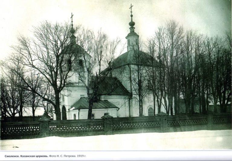 Смоленск. Казанская церковь. 1919 г.