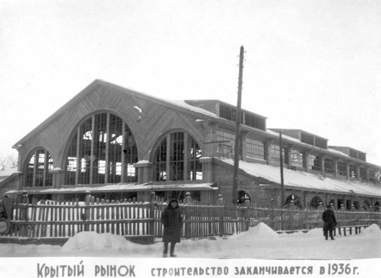 Крытый рынок. Строительство заканчивается в 1936 году