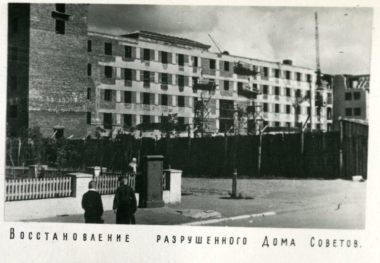Восстановление разрушенного Дома Советов после войны