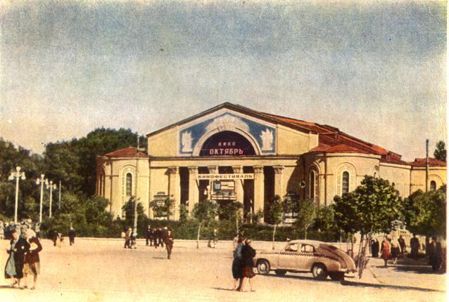 Кинотеатр (Октябрь). 1962 г