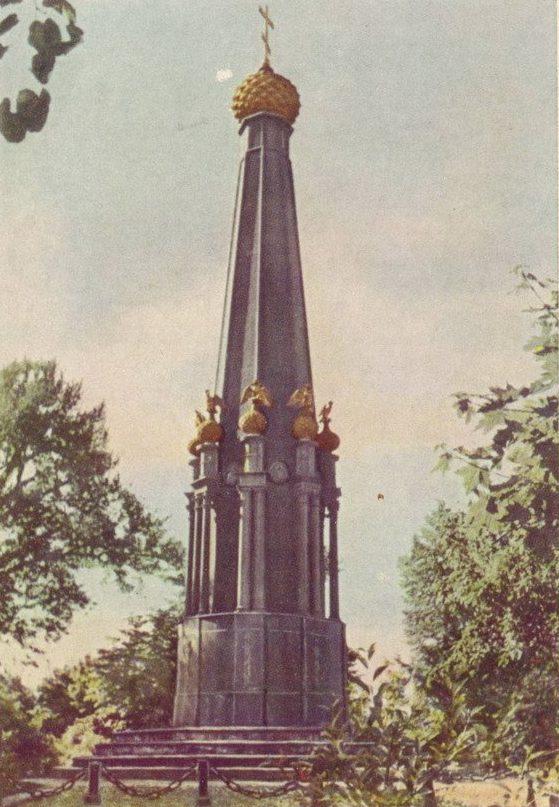 Памятник героям 1812 года, стелла. 1962 г