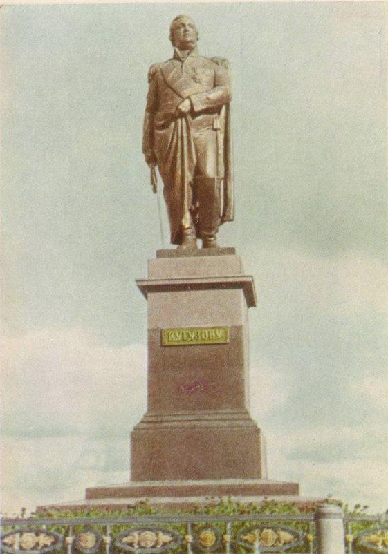 Памятник Кутузову. 1962 г
