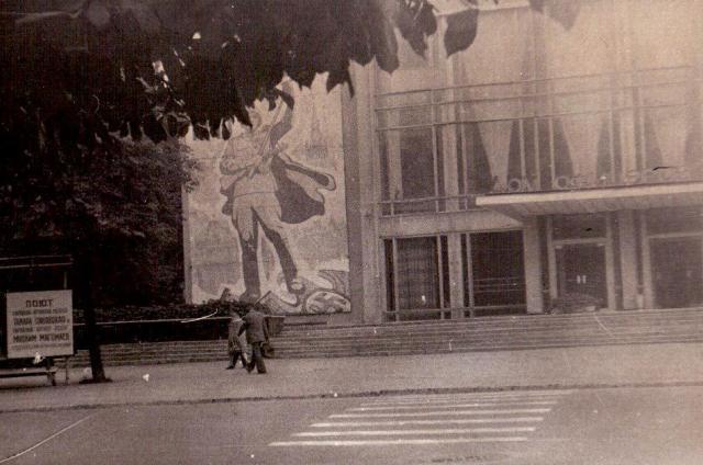Дом Офицеров, 1979 год