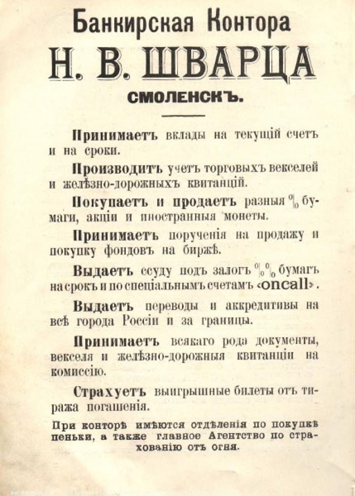Страховка и вклады от Шварца объявление XIX века