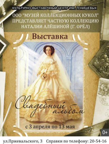 Выставка кукол из частной коллекции «Свадебный альбом» в КВЦ