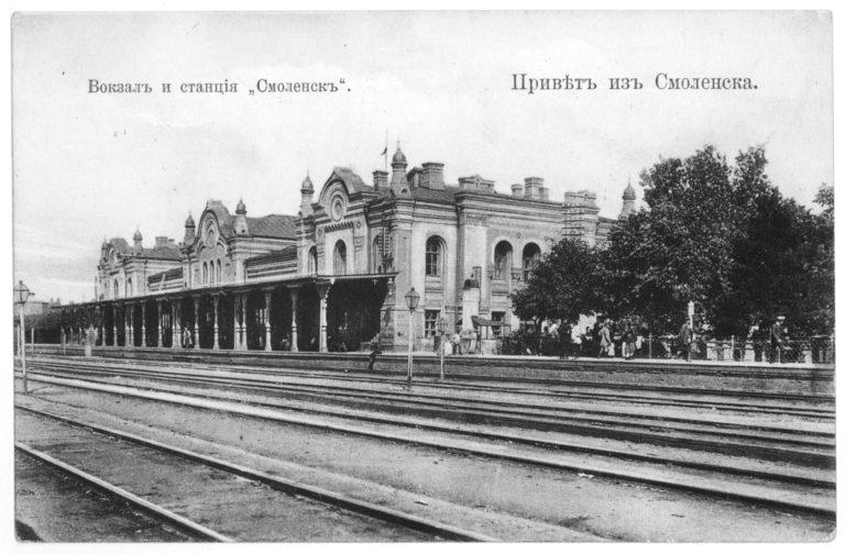 Вокзал и станция «Смоленск» Риго-Орловской железной дороги. Дореволюционная открытка