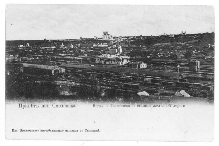 Вид на город и станция железной дороги, дореволюционная открытка