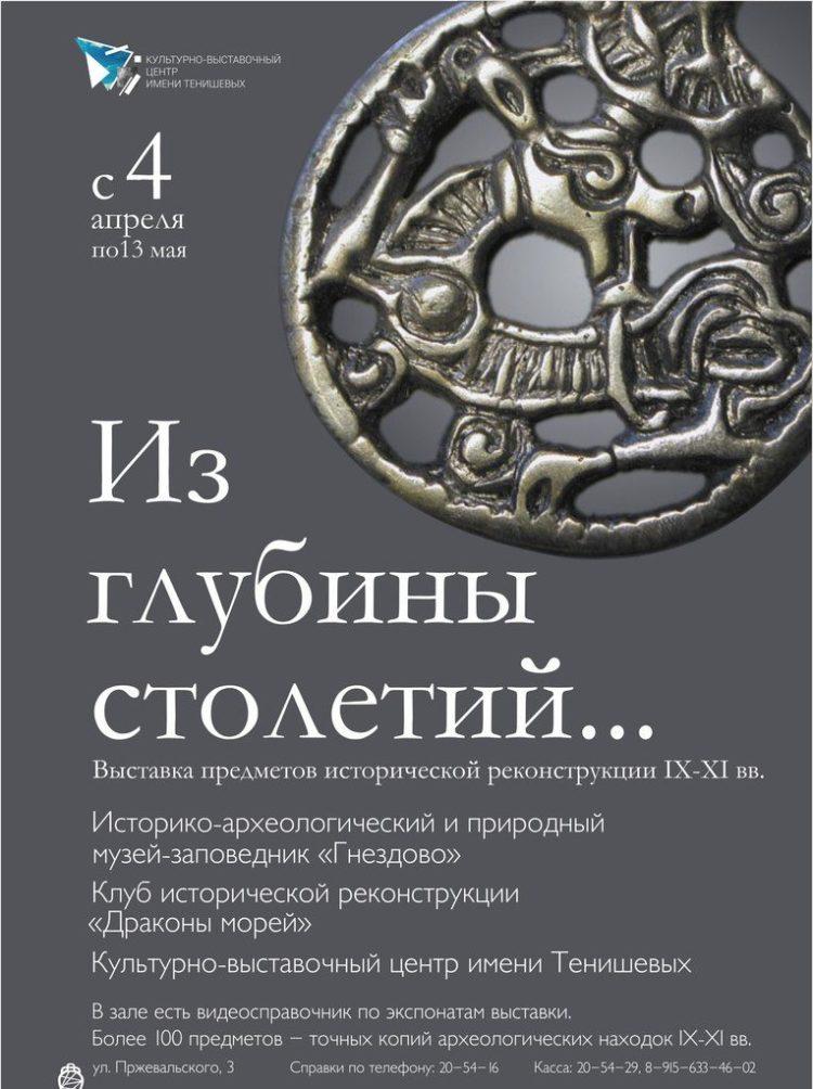 Выставка исторической реконструкции IX–XI вв. «Из глубины столетий…» в КВЦ