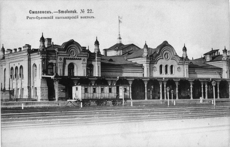 Вид на станцию «Смоленск» Риго-Орловской железной дороги. Дореволюционная открытка