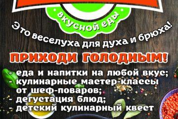 Фестиваль вкусной еды «Ложка и кружка» 22 апреля 2018 года