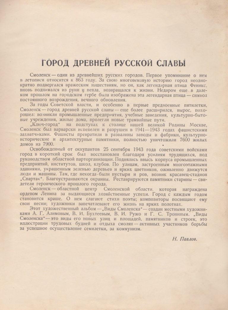 Набор открыток «Виды Смоленска», 1959. Предисловие