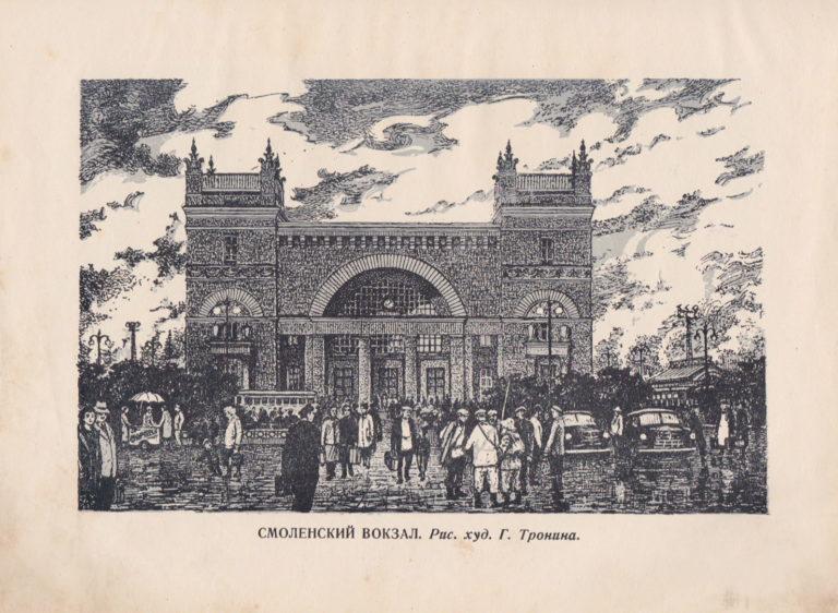 Смоленский вокзал, 1959