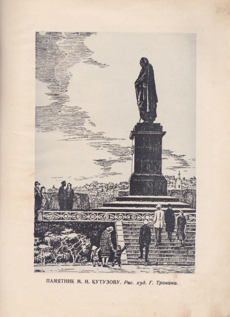 Памятник М.И. Кутузову, 1959