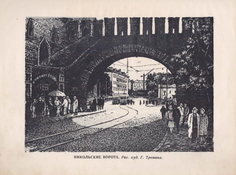 Никольские ворота, 1959