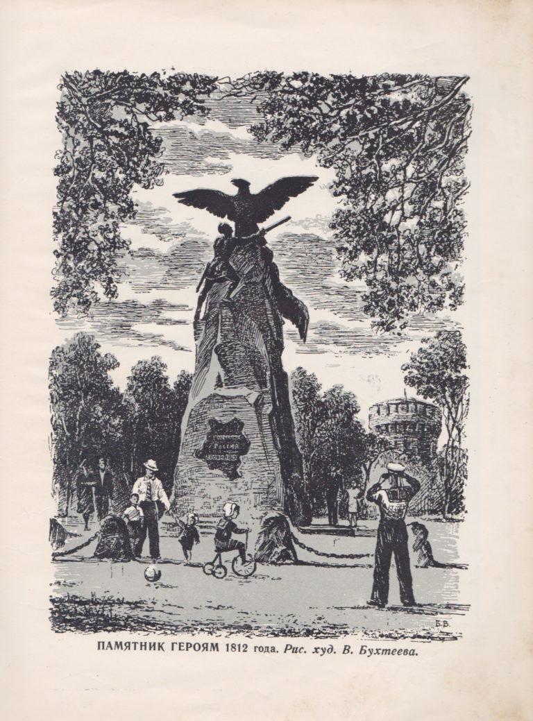 Памятник героям 1812 года, 1959