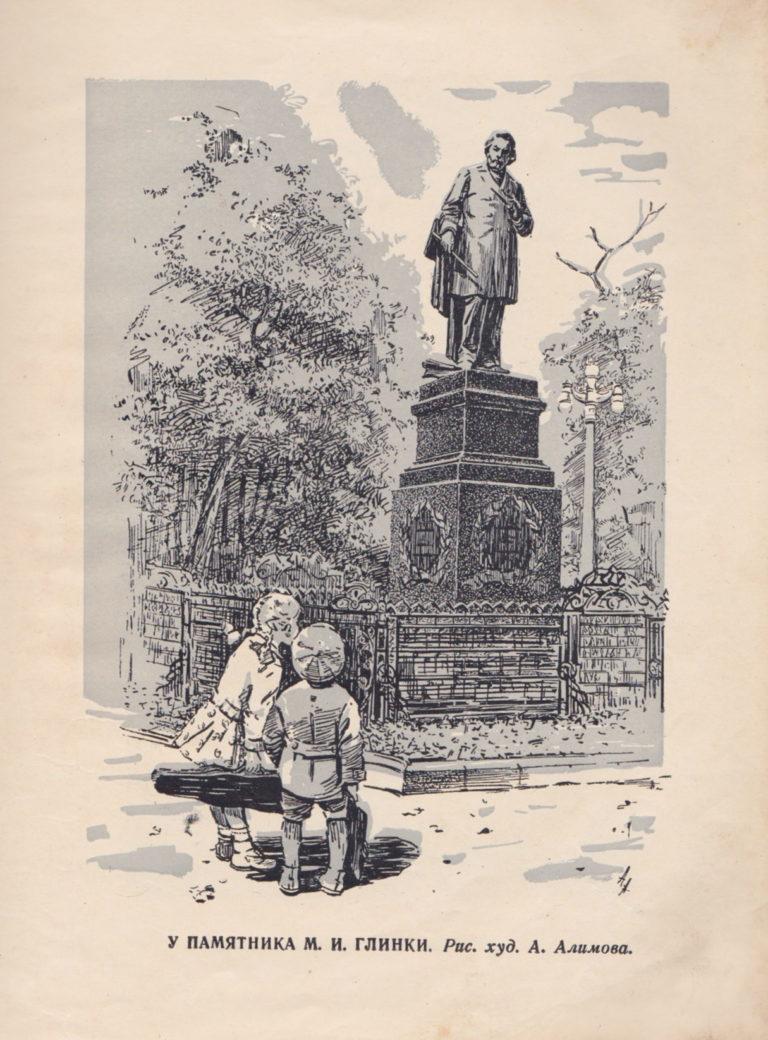 У памятника М.И. Глинке, 1959