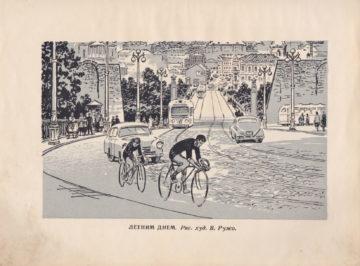 Виды Смоленска. Рисованный альбом, 1959 год. Часть 1 из 3