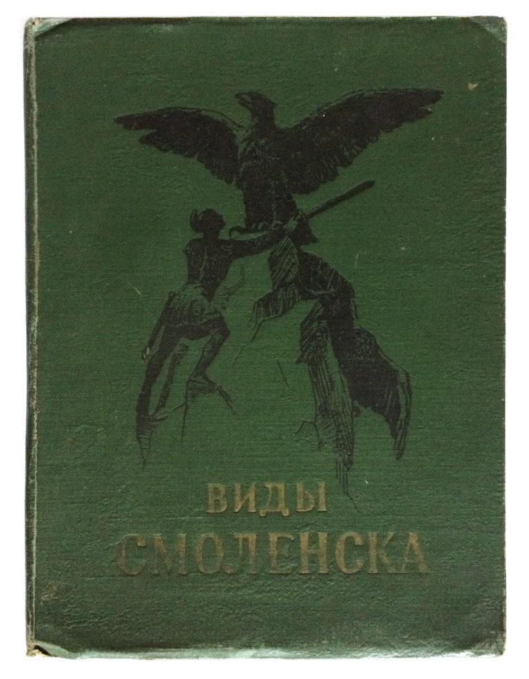 Набор открыток «Виды Смоленска», 1959. Обложка