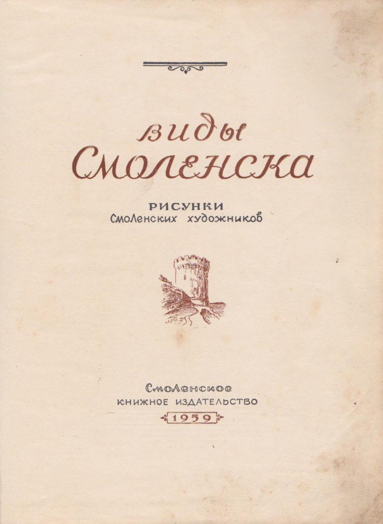 Набор открыток «Виды Смоленска», 1959. Вводный лист