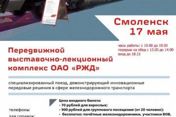 Передвижной «Поезд-музей» — 17 мая в Смоленске