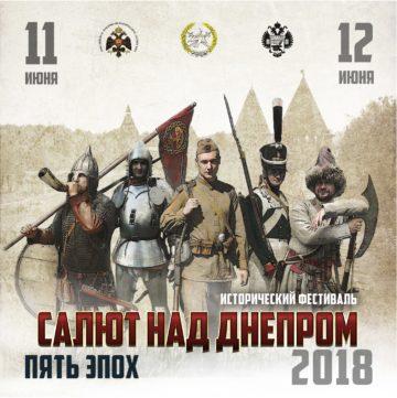Фестиваль «Салют над Днепром» 2018