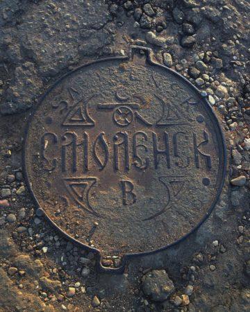 Люк с надписью «Смоленск»