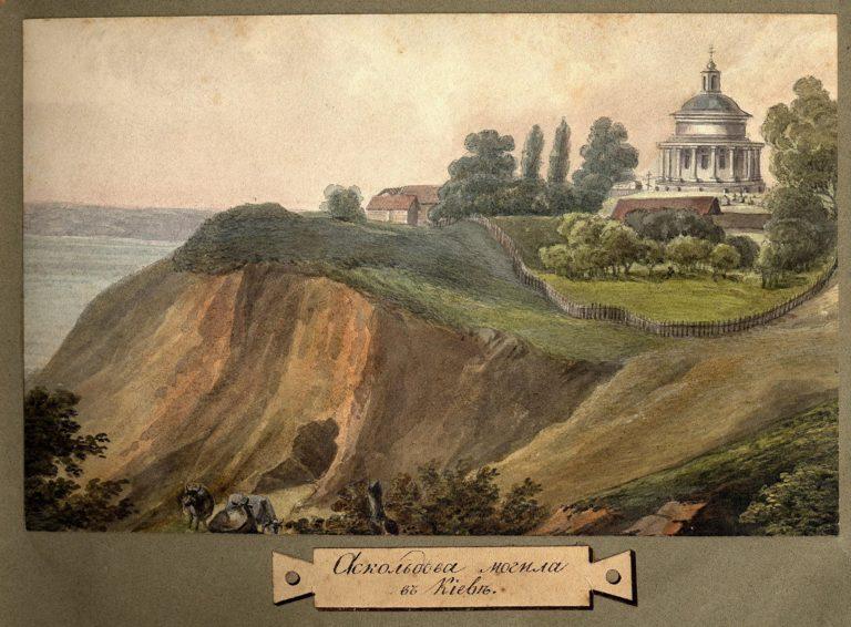 Аскольдова могила в Киеве